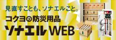 コクヨの防災用品ソナエルWEB