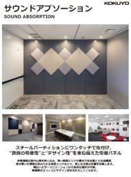 <短納期対応可能>室内の音環境を改善する吸音パネル「サウンドアブソーション」