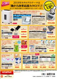 KiSPAチラシ3月は<『働き方改革応援カタログ』おすすめ商品特集!!>