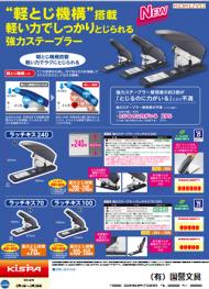 <KiSPAおすすめ商品チラシ 2月臨時号>強力ステープラー<ラッチキス>特集!