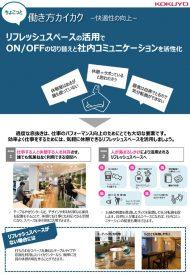 リフレッシュスペースの活用で ON/OFFの切り替えと社内コミュニケーションを活性化