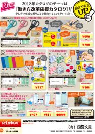 <KiSPAおすすめチラシ2月号>『働き方改革応援カタログ』おすすめ商品特集!!