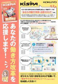 KiSPA @office 官公庁カタログPRチラシ
