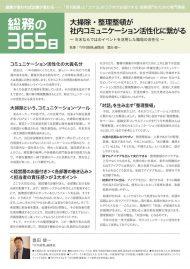 お客様定期訪問ツール『総務の365日vol.8』