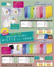 書類を手軽に持ち運び!MOTTEシリーズ新登場!