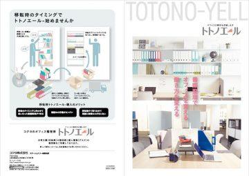 トトノエールVOL.2<収納庫からデスク周りまで、オフィスの書類を整理>