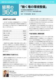 お客様定期訪問ツール『総務の365日vol.1』