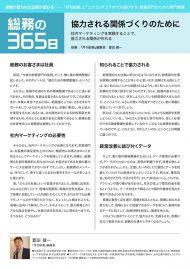 お客様定期訪問ツール『総務の365日vol.2』
