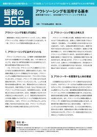 お客様定期訪問ツール『総務の365日vol.4』