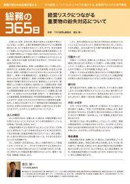 お客様定期訪問ツール『総務の365日vol.19』