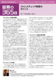 お客様定期訪問ツール『総務の365日vol.14』
