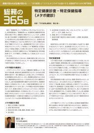 お客様定期訪問ツール『総務の365日vol.21』