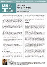 お客様定期訪問ツール『総務の365日vol.23』