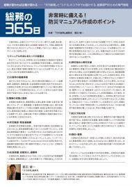 お客様定期訪問ツール『総務の365日vol.22』