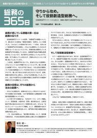 お客様定期訪問ツール『総務の365日vol.11』
