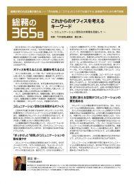 お客様定期訪問ツール『総務の365日vol.9』
