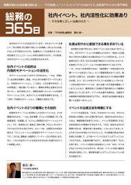 お客様定期訪問ツール『総務の365日vol.7』