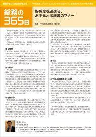 お客様定期訪問ツール『総務の365日vol.15』