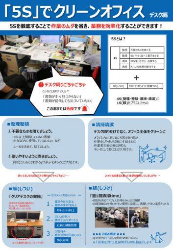 「5S」でクリーンオフィス(デスク編)