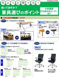 【家具選びのポイント】小会議室・打ち合わせコーナー