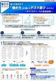 働き方に適したデスク選びのススメ~大型ロングデスク~
