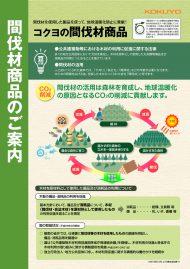 コクヨの間伐材商品のご提案