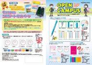コクヨの名入れ文具オープンキャンパスグッズ2018