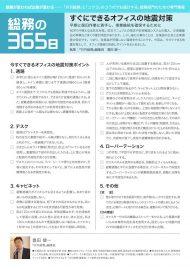 お客様定期訪問ツール『総務の365日vol.5』