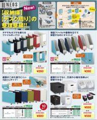 NEOSシリーズ第二弾!「収納庫」「デスク周り」の整理整頓特集!!