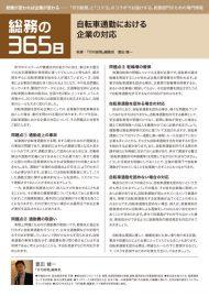 お客様定期訪問ツール『総務の365日vol.18』