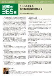 お客様定期訪問ツール『総務の365日vol.20』