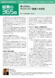 お客様定期訪問ツール『総務の365日vol.13』