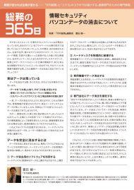 お客様定期訪問ツール『総務の365日vol.17』
