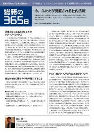 お客様定期訪問ツール『総務の365日vol.10』