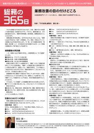 お客様定期訪問ツール『総務の365日vol.12』
