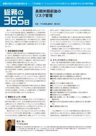 お客様定期訪問ツール『総務の365日vol.16』