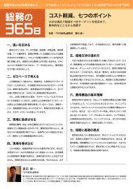 お客様定期訪問ツール『総務の365日vol.6』